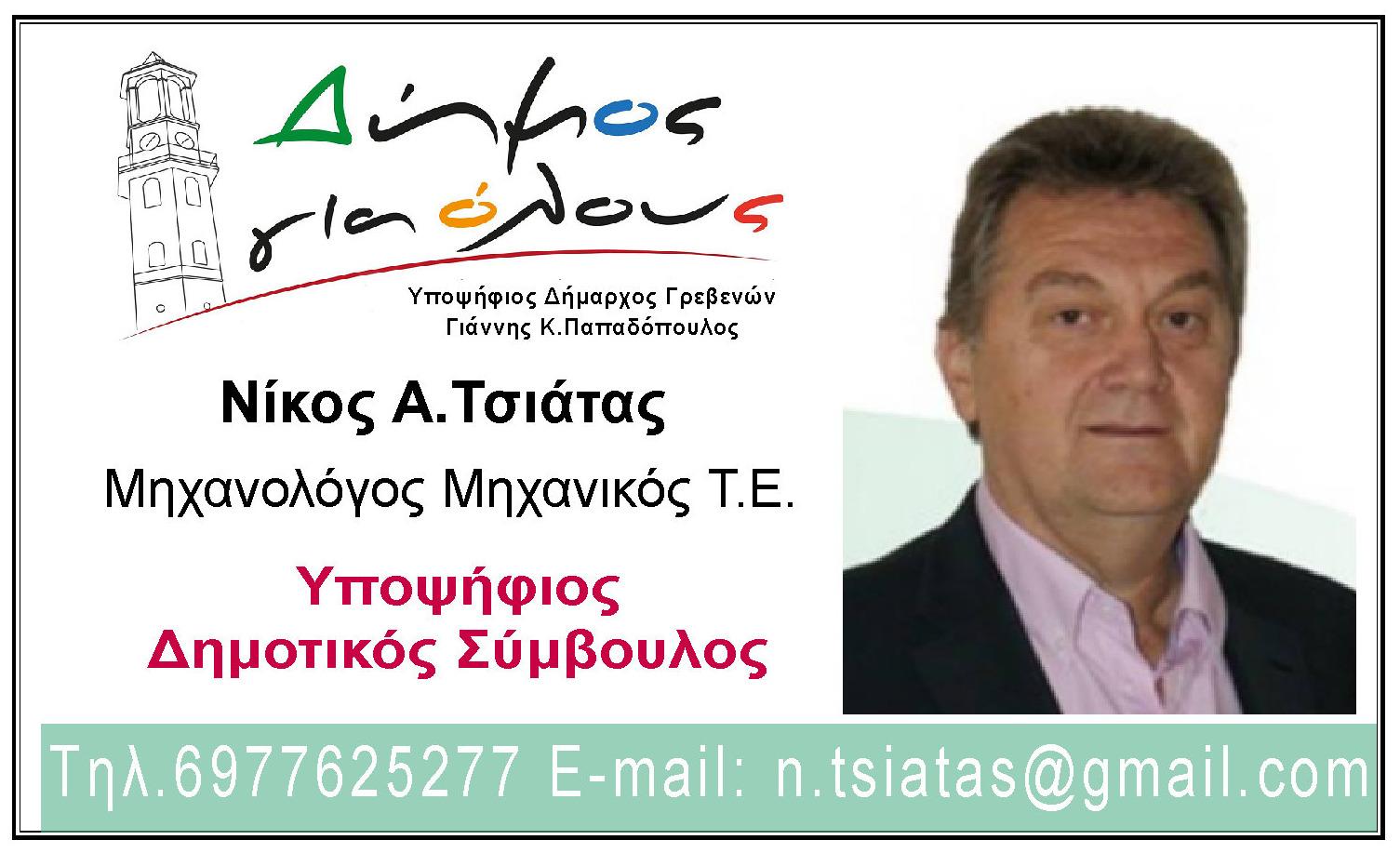 """Βιογραφικό Νικολαου Τσιάτα  υποψήφιου δημοτικού συμβούλου Γρεβενών, με τον συνδυασμό """"Δήμος για Όλους """""""