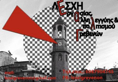 Δύο ντοκιμαντέρ από τη Λέσχη Εργασίας, Αλληλεγγύης και Πολιτισμού Γρεβενών για τα χρόνια της Κατοχής