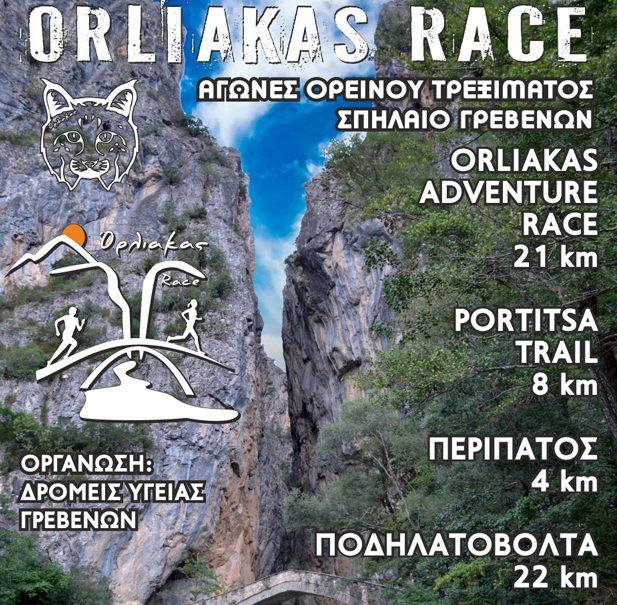 Orliakas Race: Ένας αγώνας πρόκληση σε ένα από τα ομορφότερα βουνά της Ελλάδας