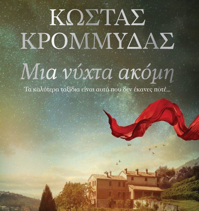 Παρουσίαση βιβλίου <<Μια νύχτα ακόμη>> σήμερα Πέμπτη 16 Μαΐου στα Γρεβενά