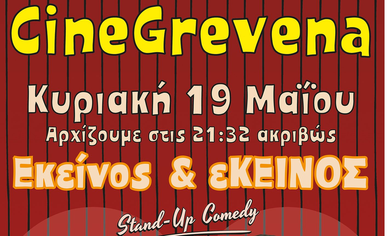 «Εκείνος κι  εΚΕΙΝΟΣ» για μία μοναδική παράσταση γέλιου στο Cine Grevena την Κυριακή 19 Μαΐου