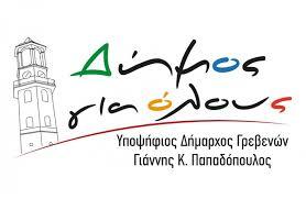 Πρόγραμμα Ομιλιών και Συναντήσεων του Συνδυασμού «Δήμος Για Όλους»