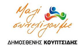ΜΗΝΥΜΑ του Υποψηφίου Δημάρχου Γρεβενών και Επικεφαλής του συνδυασμού «Μαζί συνεχίζουμε» κ. Δημοσθένη Κουπτσίδη προς τους Πολίτες του Δήμου Γρεβενών