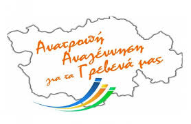 Ανακοίνωση του συνδυασμού «Ανατροπή – Αναγέννηση για τα Γρεβενά μας» για τον δεύτερο γύρο των δημοτικών εκλογών.