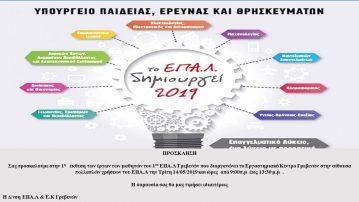 Έκθεση των έργων των μαθητών του 1ου ΕΠΑ.Λ Γρεβενών την Τρίτη 14 Μαΐου