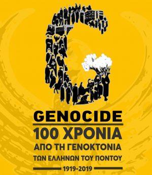 100 χρόνια από την Γενοκτονία των Ελλήνων του Πόντου στη ΔΗΚΕΒΙ Γρεβενών