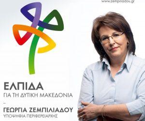 Πρόγραμμα επισκέψεων της υποψήφιας περιφερειάρχη Δυτικής Μακεδονίας, Γεωργίας Ζεμπιλιάδου για το Δήμο Γρεβενών