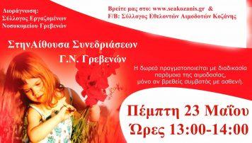 """Εκδήλωση του Σωματείου Εργαζομένων Γ. Ν. Γρεβενών με θέμα """"Δωρεά Μυελού των Οστών"""""""