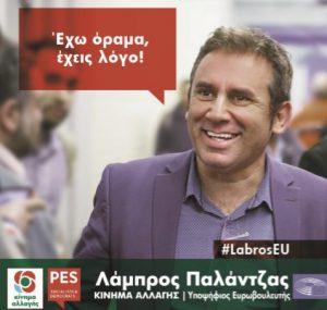 Λάμπρος Παλάντζας – Κίνημα Αλλαγής – Υποψήφιος Ευρωβουλευτής