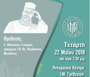 """Ομιλία με θέμα:""""Μη κλωτσάς τα γονικά σου,θα το βρεις απ'τα παιδιά σου"""" την Τετάρτη 22 Μαΐου"""