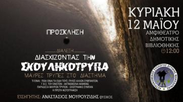 Διάλεξη με αφορμή την πρώτη φωτογράφηση Μαύρης Τρύπας από τον Αστρονομικό Σύλλογο Δυτικής Μακεδονίας την Κυριακή 12 Μαΐου