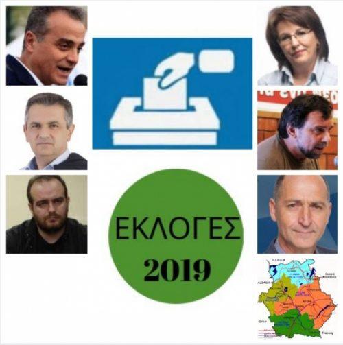 Ποιοι εκλέγονται στο νέο περιφερειακό συμβούλιο Δυτικής Μακεδονίας