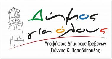Πρόγραμμα Ομιλιών και Συναντήσεων του Συνδυασμού «Δήμος Για Όλους» για την Τετάρτη 15 Μαΐου