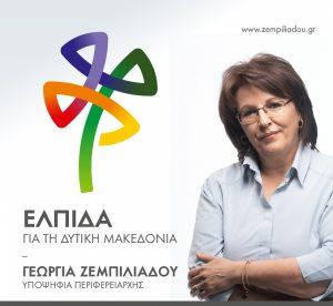 ΕΛΠΙΔΑ Π. Δυτ. Μακεδονίας: «Πρέπει να σέβεστε τους πολίτες κ. Κασαπίδη!»