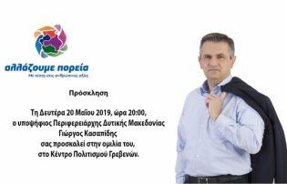 Σήμερα Δευτέρα 20 Μαΐου η ομιλία του υπ.Περιφερειάρχη Γ. Κασαπίδη στα Γρεβενά