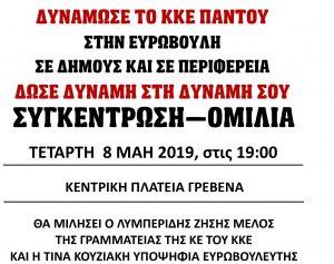 Πολιτική συγκέντρωση στην Κεντρική Πλατεία των Γρεβενών την Τετάρτη 8 Μαΐου