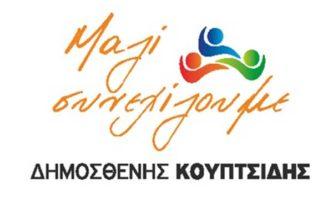 Ομιλία του Υποψηφίου Δημάρχου Γρεβενών και Επικεφαλής του συνδυασμού «Μαζί συνεχίζουμε» κ. Δημοσθένη Κουπτσίδη στους Γρεβενιώτες της Ελασσόνας και του Τυρνάβου