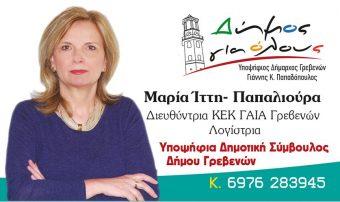 Γιατί με τον «Δήμο Για Όλους» *Γράφει η Μαρία Ίττη – Παπαλιούρα