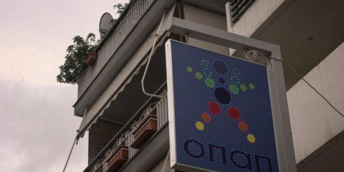 Ιωάννινα: Ληστής γρονθοκόπησε υπάλληλο του ΟΠΑΠ και της άρπαξε τα χρήματα