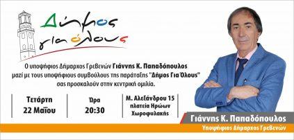 Κεντρική ομιλία θα πραγματοποιήσει ο υπ. Δήμαρχος Γρεβενών Γιάννης Κ. Παπαδόπουλος την Τετάρτη 22 Μαΐου