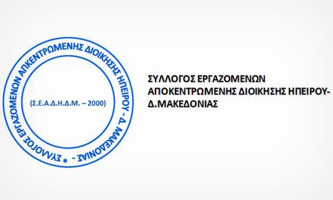Συγκρότηση του Διοικητικού Συμβουλίου του Συλλόγου Εργαζομένων της Αποκεντρωμένης Διοίκησης Ηπείρου – Δυτικής Μακεδονίας