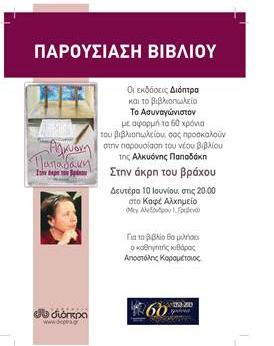 Παρουσίαση του νέου βιβλίου <<Στην άκρη του βράχου>> την Δευτέρα 10 Ιουνίου