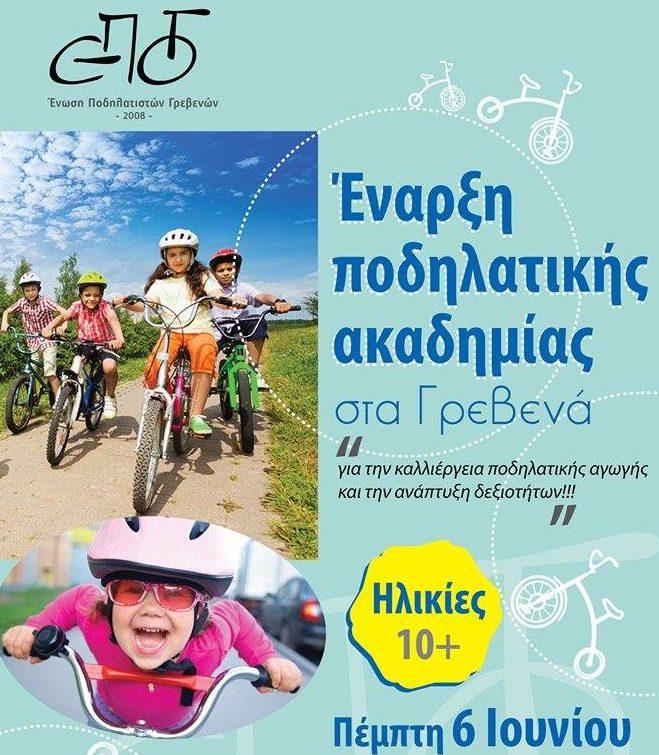 Έναρξη ποδηλατικής ακαδημίας στα Γρεβενά σήμερα Πέμπτη 6 Ιουνίου