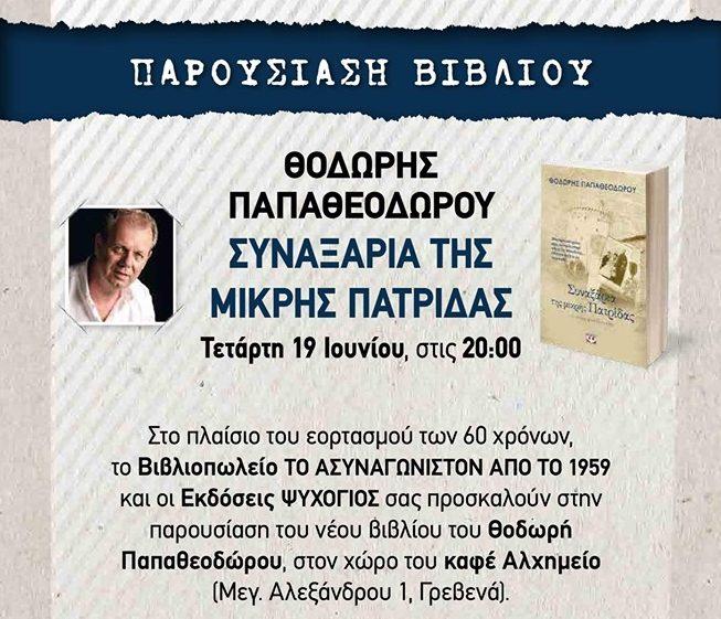 Παρουσίαση βιβλίου του Θοδωρή Παπαθεοδώρου στα Γρεβενά σήμερα 19 Ιουνίου