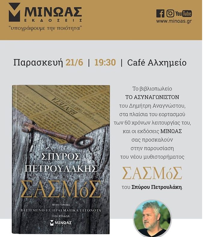 Ο Σπύρος Πετρουλάκης παρουσιάζει το νέο του βιβλίο ΣΑΣΜόΣ στα Γρεβενά την Παρασκευή 21 Ιουνίου