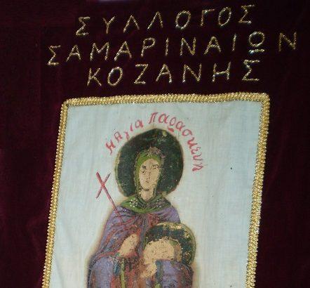 Σύλλογος Σαμαριναίων Κοζάνης: Θεία Λειτουργία στον Ιερό Ναό της Αγίας Παρασκευής