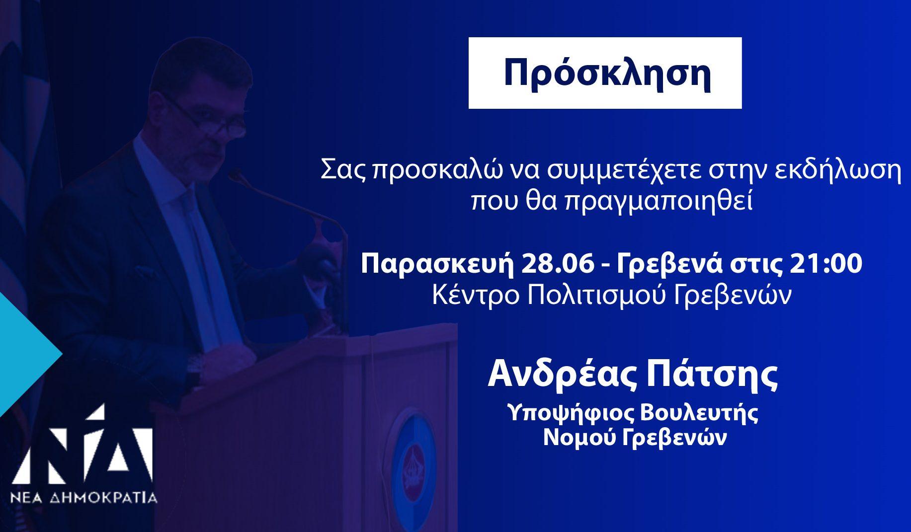 Ανοιχτή Ομιλία με την Νεολαία στο Κέντρο Πολιτισμού Γρεβενών σήμερα Παρασκευή 28 Ιουνίου
