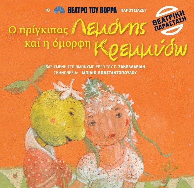 Η θεατρική παράσταση «Ο πρίγκιπας Λεμόνης και η όμορφη Κρεμμύδω» στα Γρεβενά την Πέμπτη 27 Ιουνίου