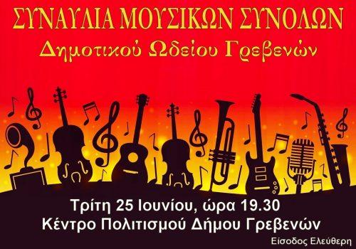 Δημοτικό Ωδείο Γρεβενών:Συναυλία Μουσικών Συνόλων την Τρίτη 25 Ιουνίου