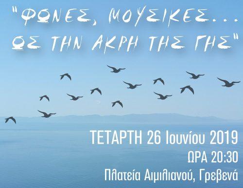 Συναυλία από την Ιερά Μητρόπολη Γρεβενών αφιερωμένη στην καταπολέμηση των εξαρτήσεων