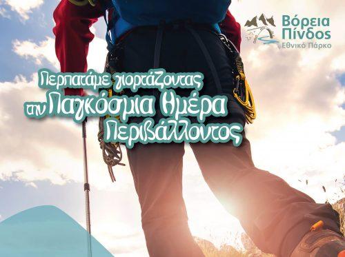 Πεζοπορία στα Γρεβενά με αφορμή την Παγκόσμια Ημέρα Περιβάλλοντος την Κυριακή 9 Ιουνίου