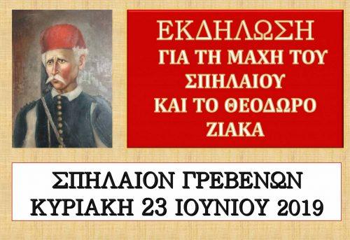 Πρόσκληση και πρόγραμμα εκδηλώσεων για το Θεόδωρο Ζιάκα και τη μάχη στο Σπήλαιο Γρεβενών την Κυριακή 23 Ιουνίου
