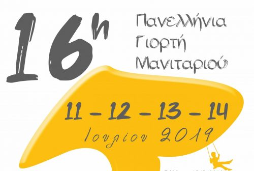 Το πρόγραμμα για την 16η Πανελλήνια Γιορτή Μανιταριού στο πάρκο των μανιταριών στα Γρεβενά