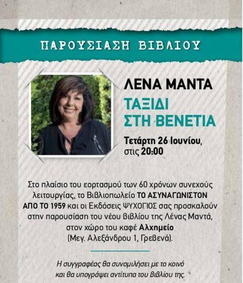 Παρουσίαση βιβλίου από την Λένα Μαντά «Ταξίδι στη Βενετία» την Τετάρτη 26 Ιουνίου