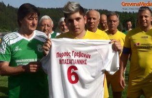 Γρεβενά: Φιλικός αγώνας ποδοσφαίρου εις μνήμη του Γιώργου Πασαγιάννη (Βίντεο – Φωτογραφίες)