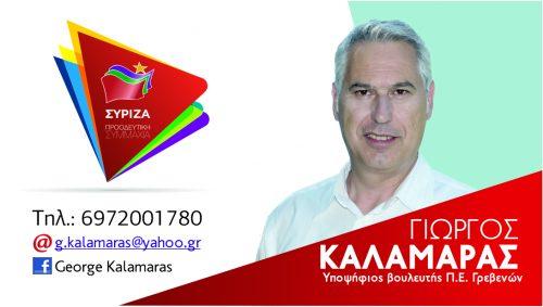 Το πρόγραμμα επισκέψεων του υπ.Βουλευτή Γρεβενών του ΣΥΡΙΖΑ Γιώργου Καλαμάρα για σήμερα Δευτέρα 1η Ιουλίου