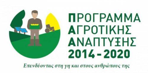Υποβολή αιτήσεων στήριξης – φακέλων για την «Ανάπτυξη μικρών γεωργικών εκμεταλλεύσεων»