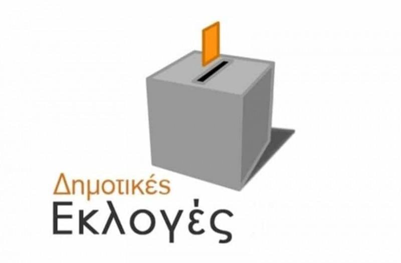 Δημοτικές εκλογές 2109: Tα αποτελέσματα στην τοπική κοινότητα Γρεβενών