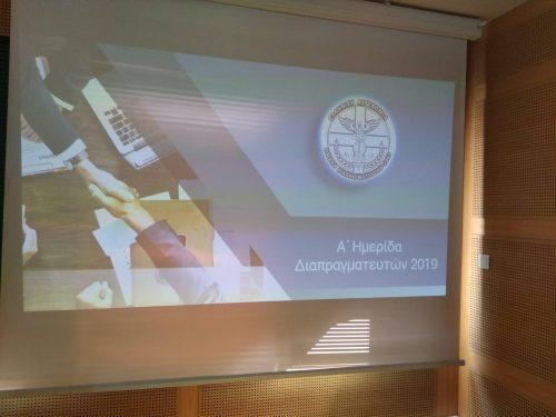 Με επιτυχία υλοποιήθηκε εκπαιδευτική ημερίδα διαπραγματευτών της Ελληνικής Αστυνομίας στην Κοζάνη