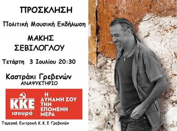 Πολιτική – Μουσική Εκδήλωση του ΚΚΕ σήμερα Τετάρτη 3 Ιουλίου στα Γρεβενά