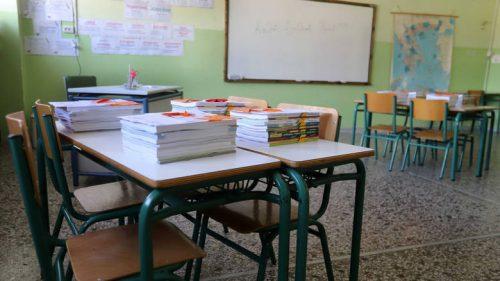 Ξεκίνησαν οι εγγραφές και οι μετεγγραφές σε ΓΕΛ και ΕΠΑΛ