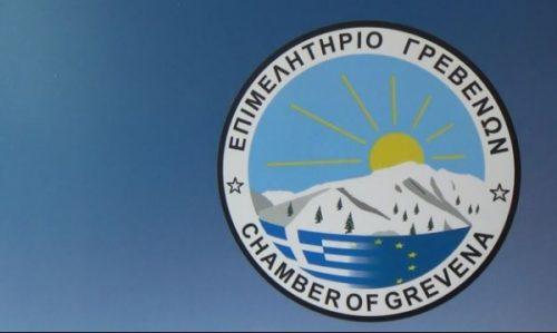 1η Πολυκλαδική Έκθεση Προϊόντων και Υπηρεσιών Δυτικής Μακεδονίας