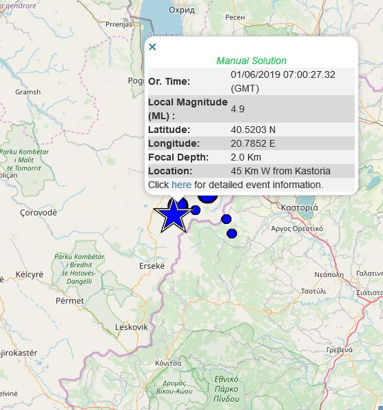 Νέα μεγάλη σεισμική, δόνηση μεγέθους 4,9 ρίχτερ στην Αλβανία, με επίκεντρο 45χλμ δυτικά της Καστοριάς- Ακολούθησε μετασεισμός, μεγέθους 3 ρίχτερ