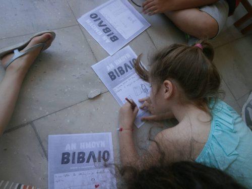 ΔΗΚΕΒΙ Γρεβενών: Καλοκαιρινές Δράσεις 2019 – «Μπαίνω στον κόσμο του βιβλίου»