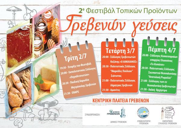 2ο Φεστιβάλ Παραδοσιακών Τοπικών Προϊόντων «Γρεβενών Γεύσεις» και «Λευκή Νύχτα» από τον Εμπορικό Σύλλογο Γρεβενών