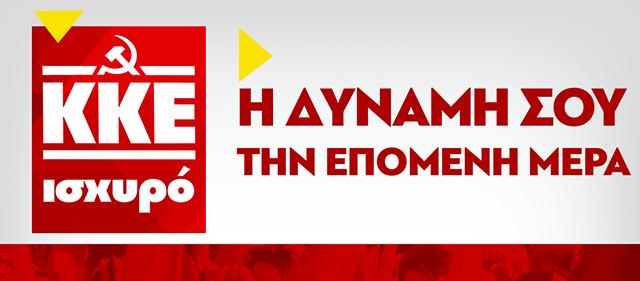 Το πρόγραμμα επισκέψεων των υποψήφιων βουλευτών του ΚΚΕ για 28,29 και 30 Ιουνίου
